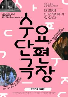 <수요단편극장: 로맨스를 원해?!>초대 이벤트